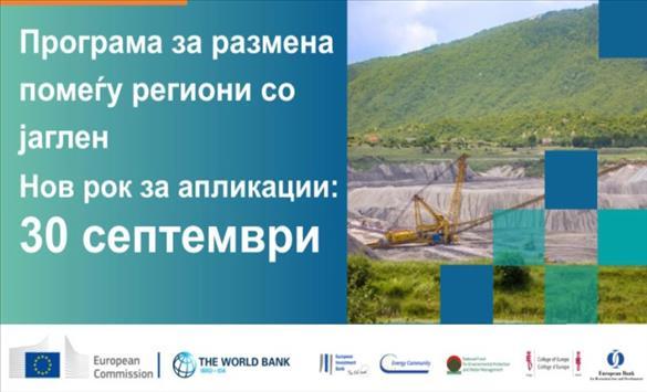 Слика од Продолжен рокот за програмата за размена на искуства за транзиција од јаглен кон еколошки извори на енергија