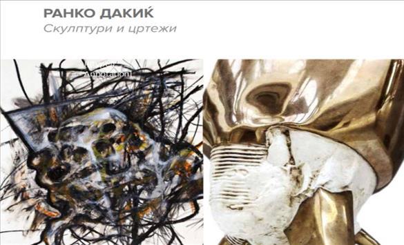 Слика од Изложба на Ранко Дакиќ во Музеј на Град Скопје