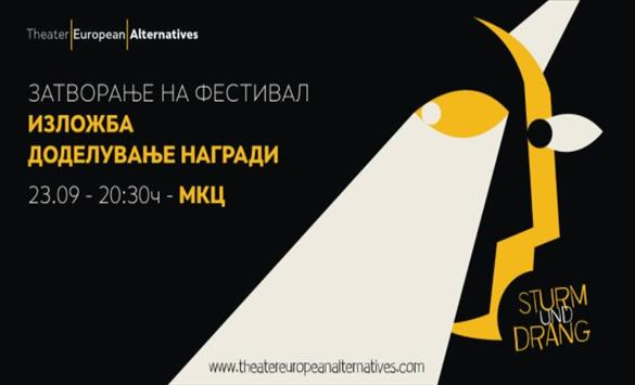"""Слика од Со изложба во МКЦ утре завршува фестивалот """"Театарски европски алтернативи"""""""