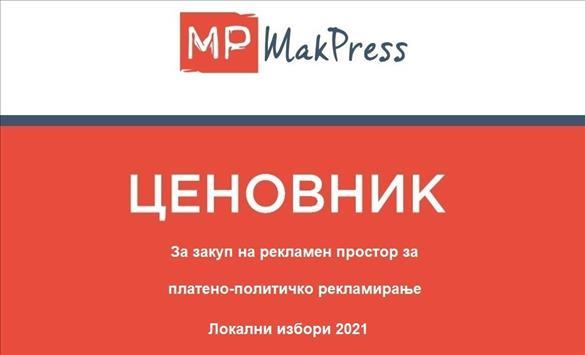 Слика од Ценовник за закуп на рекламен простор за платено политичкo рекламирање