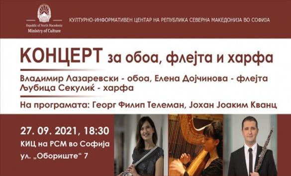 Слика од Концерт за обоа, флејта и харфа на Лазаревски, Дојчинова и Секулиќ во Софија