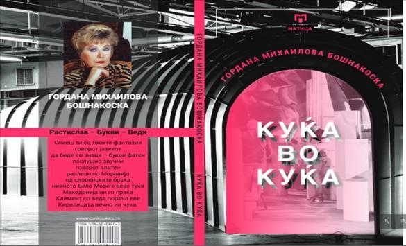 """Слика од Нова поетска книга """"Куќа во куќа"""" од Гордана Михаилова Бошнакоска"""