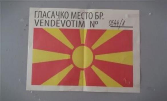Слика од Во општините Дебар и Центар Жупа избирачките места отворени на време