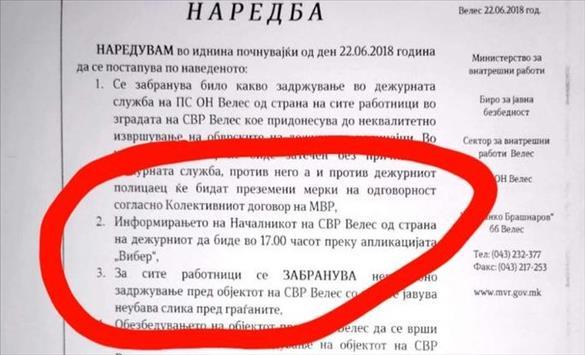 Слика од ВМРО-ДПМНЕ: Доказ дека МВР комуницира преку вибер е официјална наредба од началник на полицијата