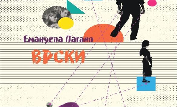 """Слика од Романот """"Врски"""" од Емануела Пагано објавен на македонски јазик"""
