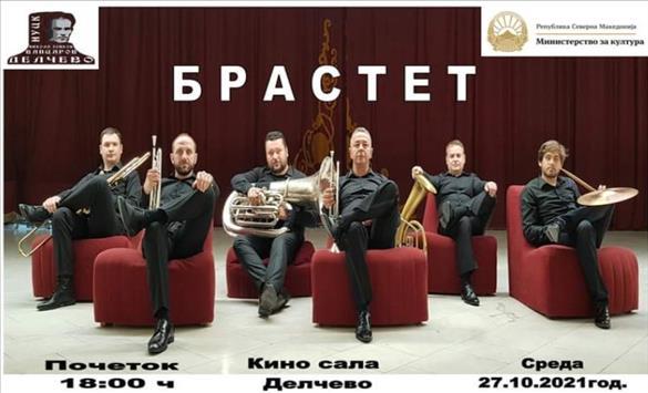 """Слика од Концерт на """"Брастет"""" вечер во кино салата во Делчево"""
