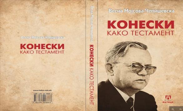 """Слика од Излезе од печат книгата """"Конески како тестамент"""" на Весна Мојсова Чепишевска"""