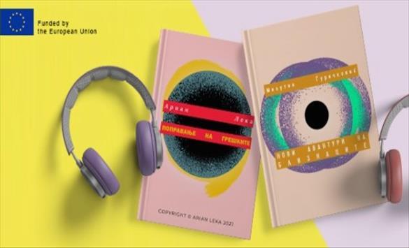 """Слика од Аудио книгите """"Поправање на грешките"""" и """"Нови авантури на близнаците"""" достапни на веб платформата """"Самоглас"""""""