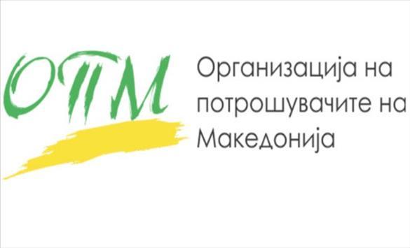 """Слика од Промоција на проектот """"Развој на партнерства помеѓу граѓанското општество и бизнис секторот"""""""