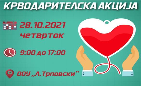 Слика од Роденденска крводарителна акција во Карпош