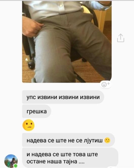 Българска тайна