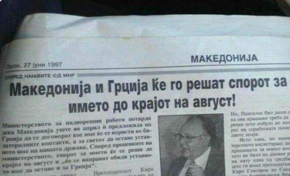 Слика од Петок, 27 јуни, 1997!