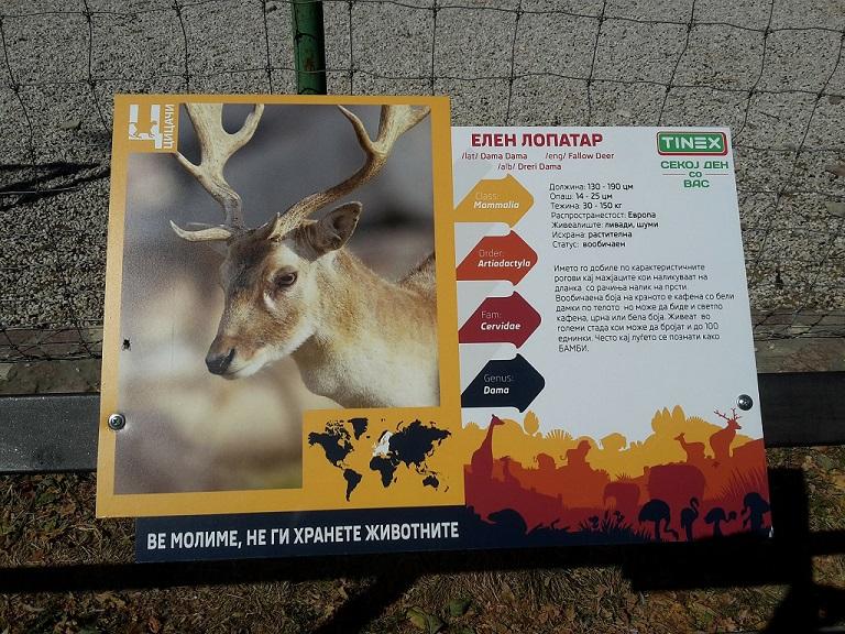 Tинекс започна соработка со Зоолошката градина Скопје