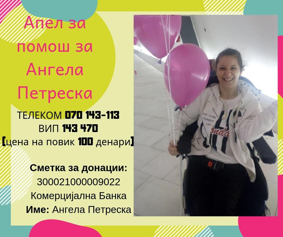 Потребна е помош од сите хумани луѓе за 20 годишната Ангела Петреска